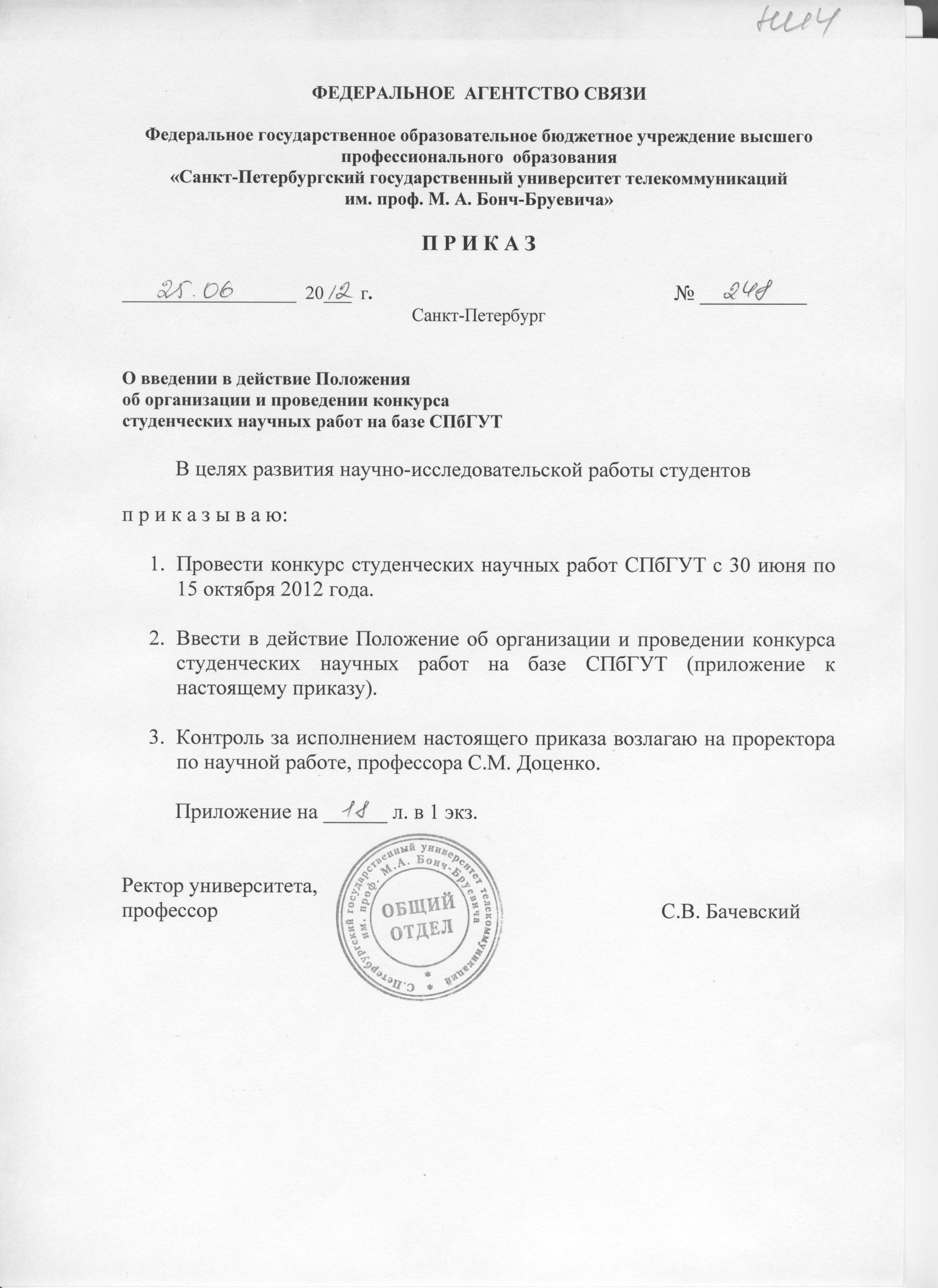 Должностная инструкция секретаря деканата университета