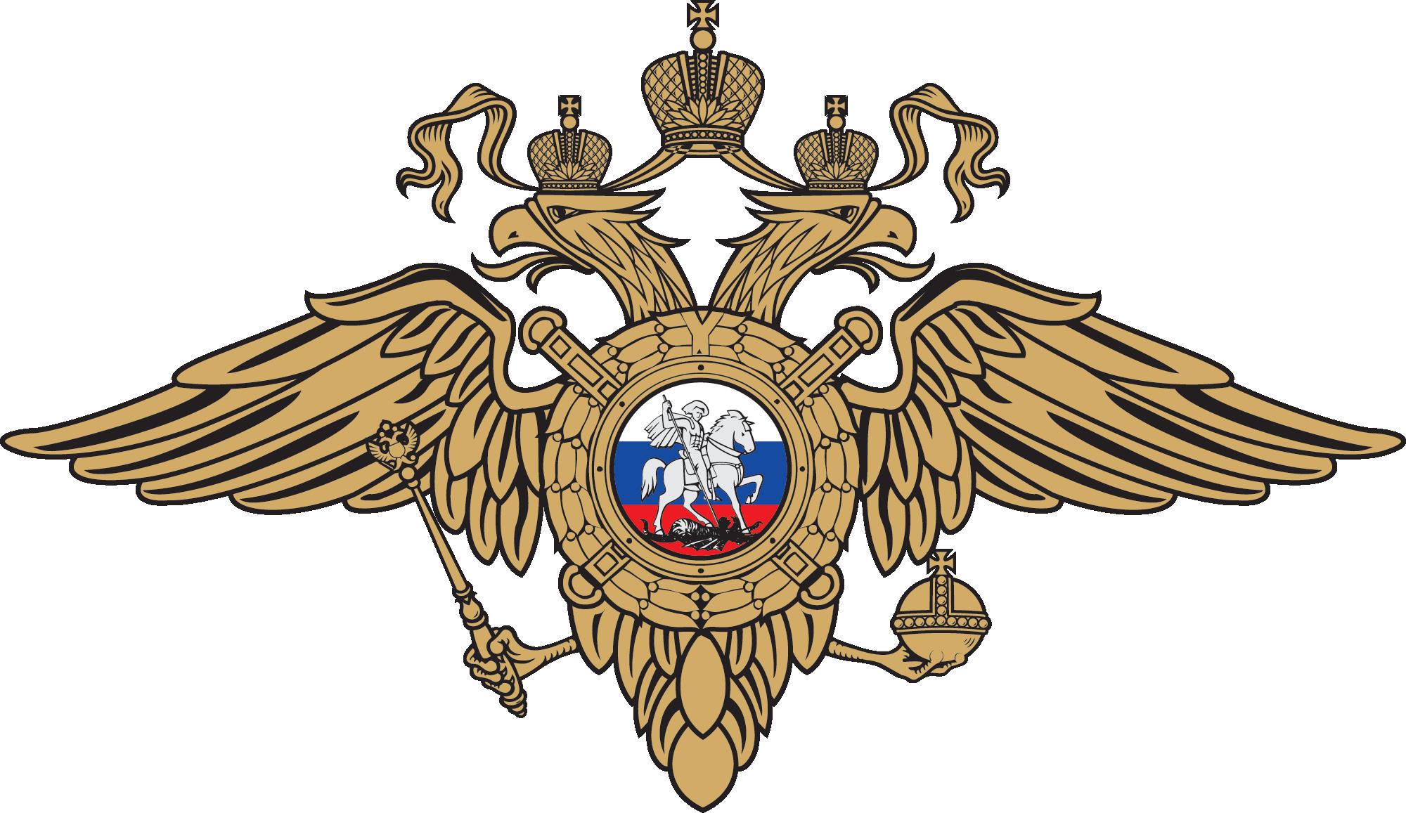 Логотип мвд рф