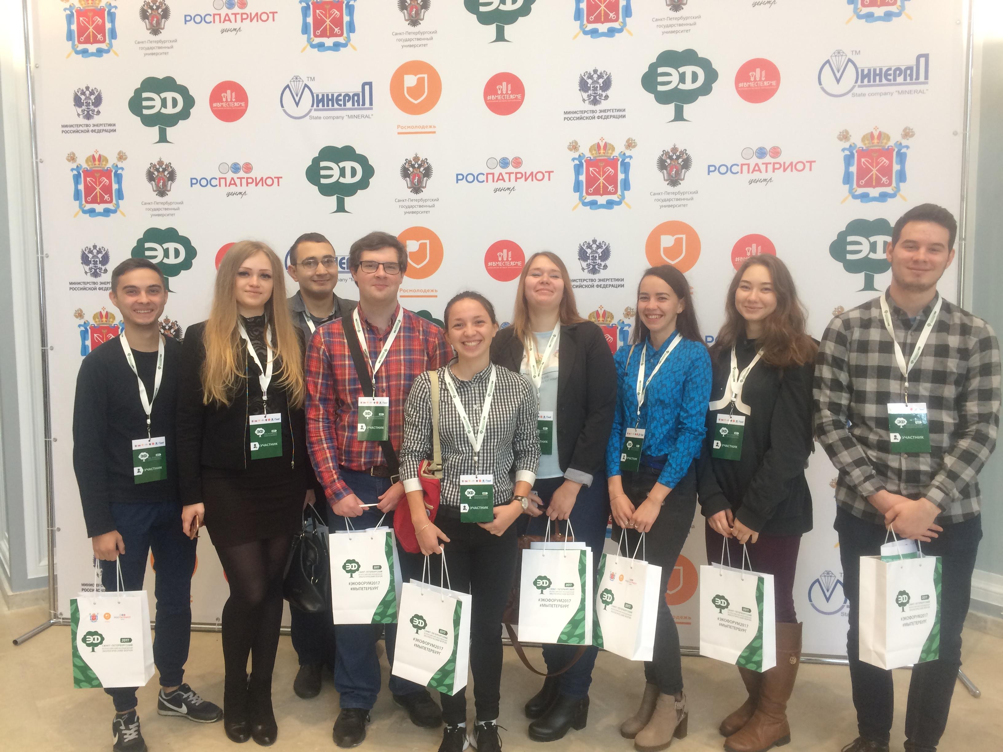 Всероссийский молодежный экологический форум
