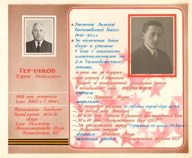 Герчиков Ефим Яковлевич