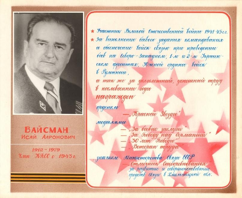 Вайсман Исай Ааронович