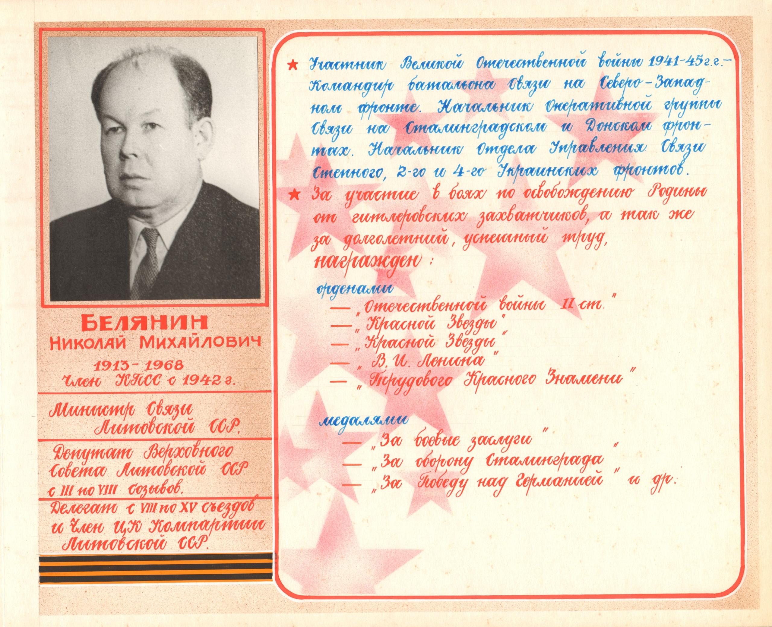 Белянин Николай Михайлович