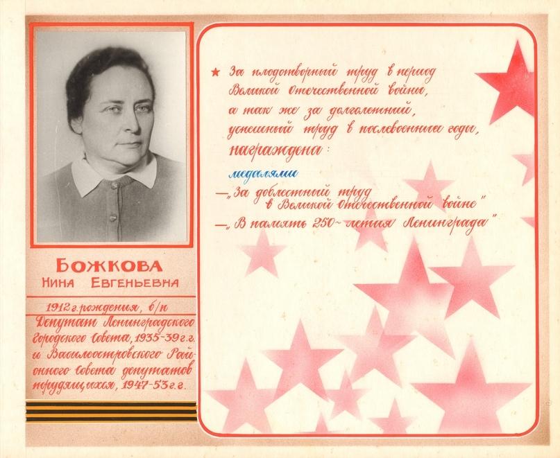 Божкова Нина Евгеньевна