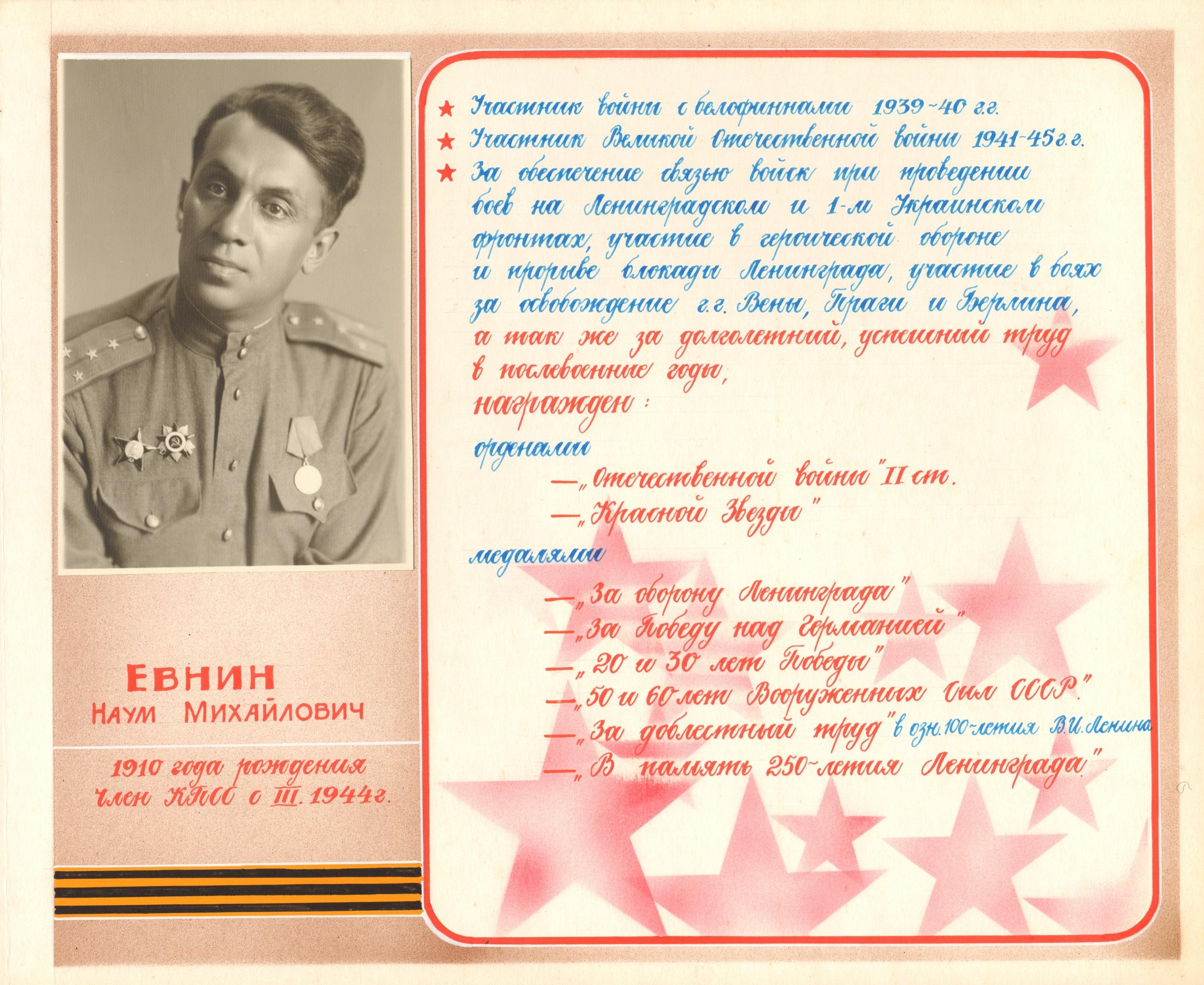 Евнин Наум Михайлович