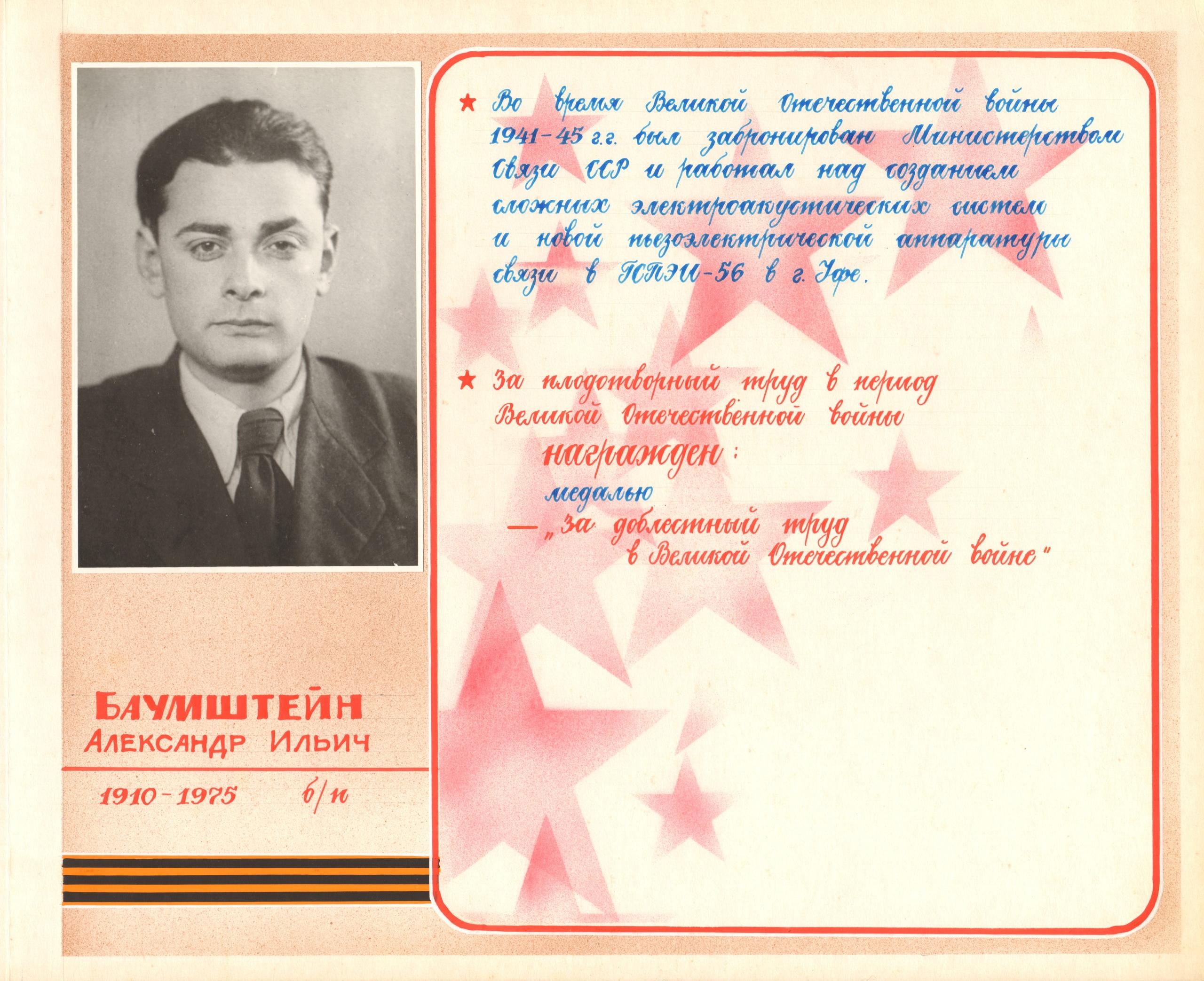 Баумштейн Александр Ильич
