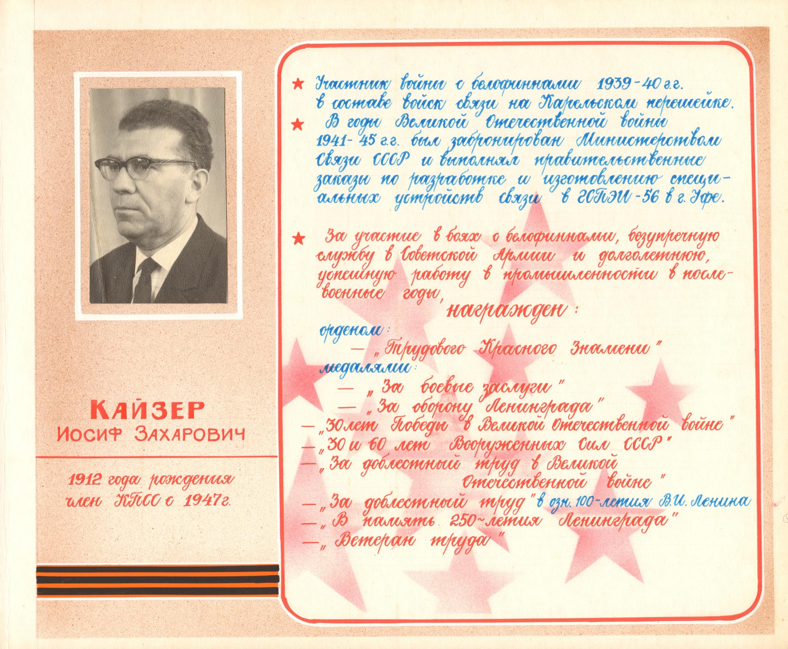 Кайзер Иосиф Захарович