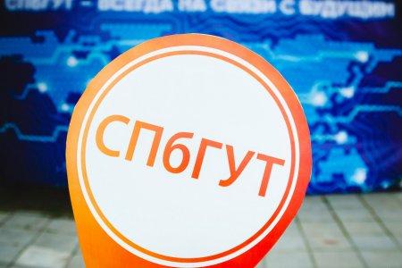 20 апреля открывается прием документов в СПбГУТ