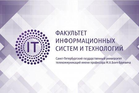 Факультет информационных систем и технологий приглашает абитуриентов!