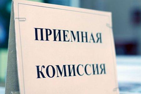 Изменен режим работы приемной комиссии