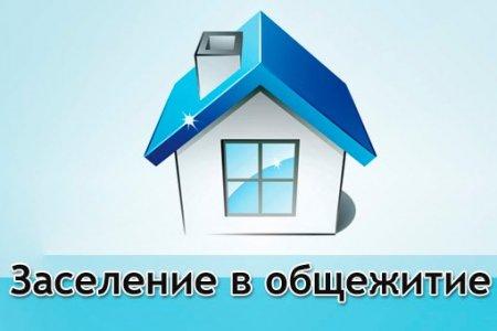 Размещены первые списки на заселение в общежития