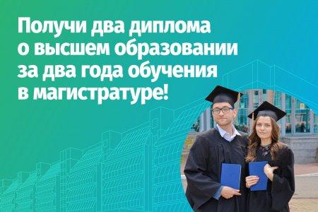 Получи два диплома о высшем образовании за два года обучения в магистратуре!