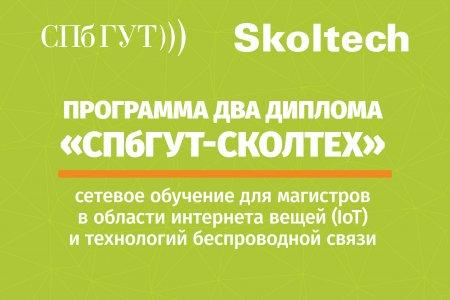 Магистерская программа в сетевой форме «СПбГУТ-Сколтех»