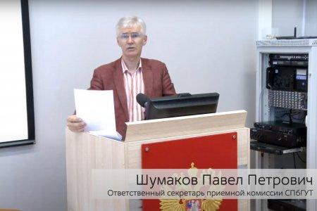 В СПбГУТ в онлайн-формате прошла встреча с представителями Приемной комиссии