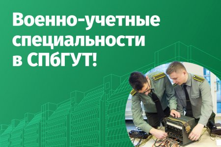 Военно-учетные специальности в СПбГУТ!