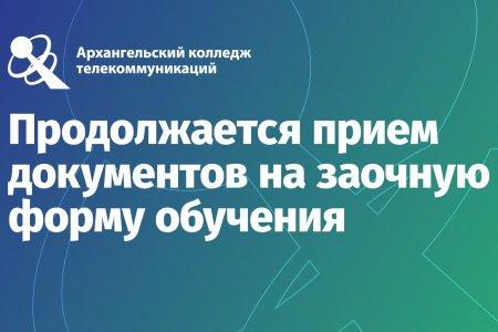 Заочное обучение в Архангельском колледже телекоммуникаций