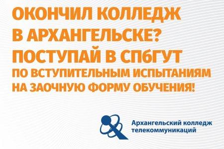 Окончил колледж в Архангельске? Поступай в СПбГУТ!