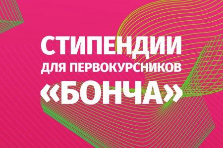 Повышенные стипендии для первокурсников СПбГУТ