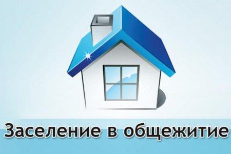 Онлайн-заключение договора на проживание в общежитии