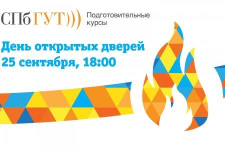 День открытых дверей подготовительных курсов СПбГУТ