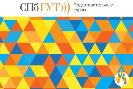 Трансляция Дня открытых дверей Подготовительных курсов СПбГУТ