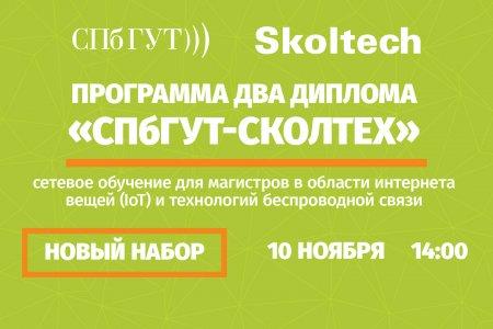 СПбГУТ и Сколтех объявляют новый набор студентов на сетевое обучение