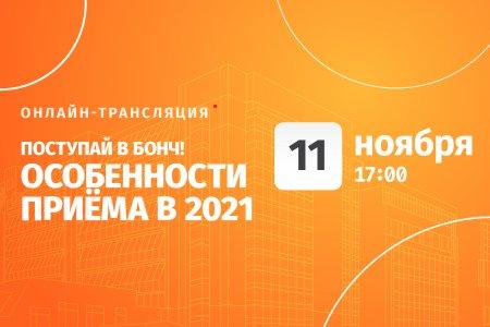 День открытых дверей «Особенности приема в 2021 году. Поступай в Бонч!»