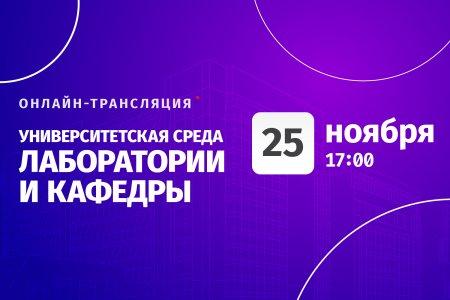 День открытых дверей СПбГУТ в режиме онлайн