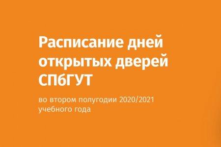 График проведения Дней открытых дверей СПбГУТ