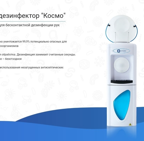 "SPbSUT together with Innovation and research center ""Megakrut"" has developed a device for non-contact hand disinfection"