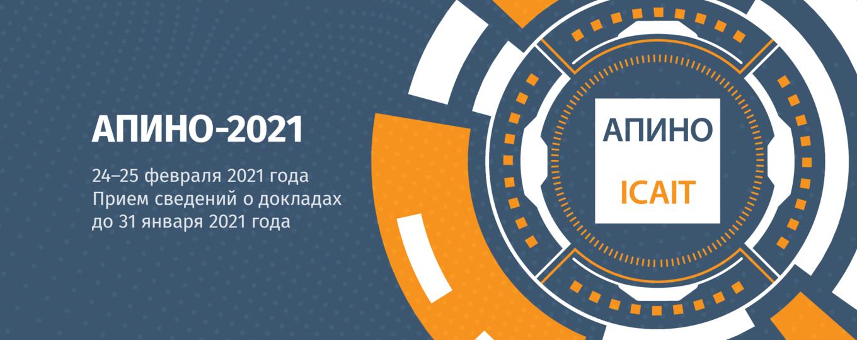 АПИНО - 2021