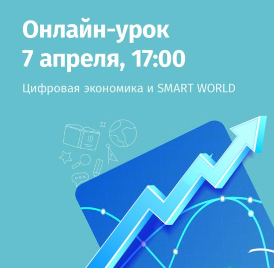 Онлайн-урок «Цифровая экономика и SMART WORLD»
