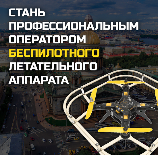 «Оператор беспилотного летательного аппарата»: запись на курс