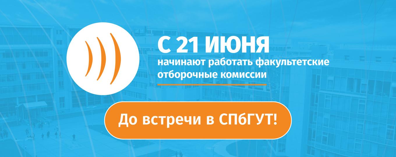Встречаемся в СПбГУТ: начинается приём документов факультетскими отборочными комиссиями