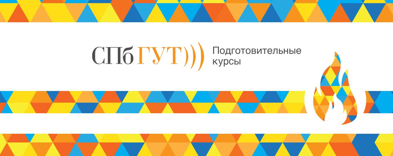 Приглашаем на День открытых дверей подготовительных курсов СПбГУТ