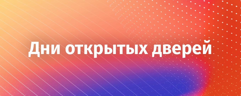 СПбГУТ открывает свои двери: график встреч с абитуриентами на первое полугодие 2021/22 учебного года