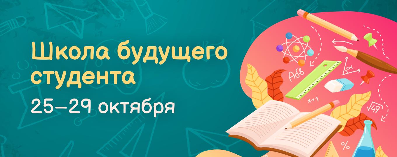 Школа будущего студента на осенних каникулах: регистрация