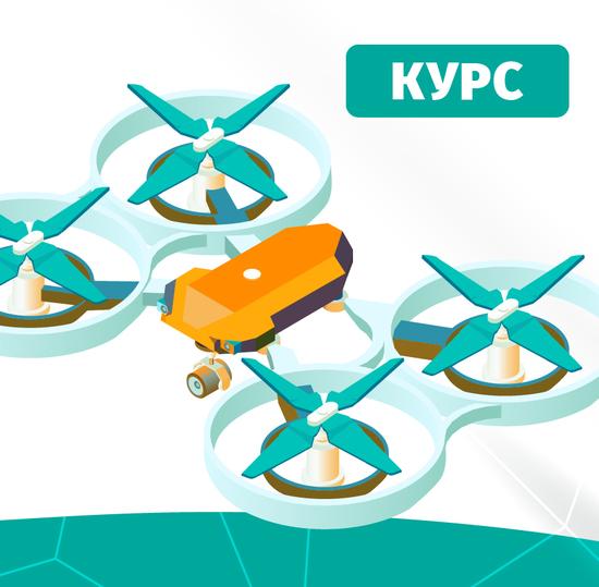 Набор на курс  «Основы устройства, программирования и пилотирования квадрокоптеров»