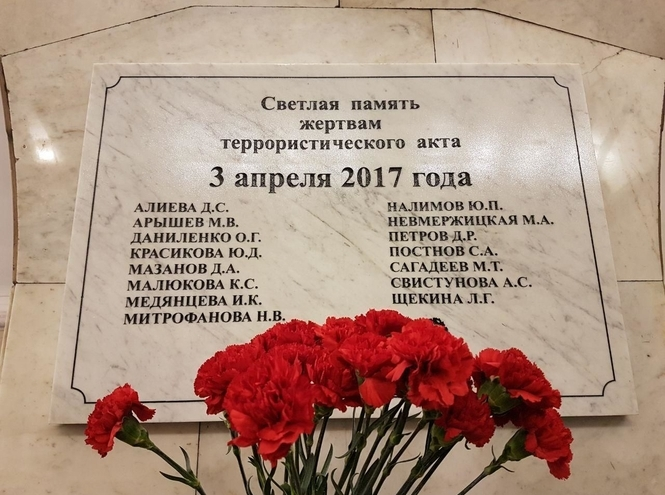 3 апреля – День памяти жертв теракта в петербургском метро