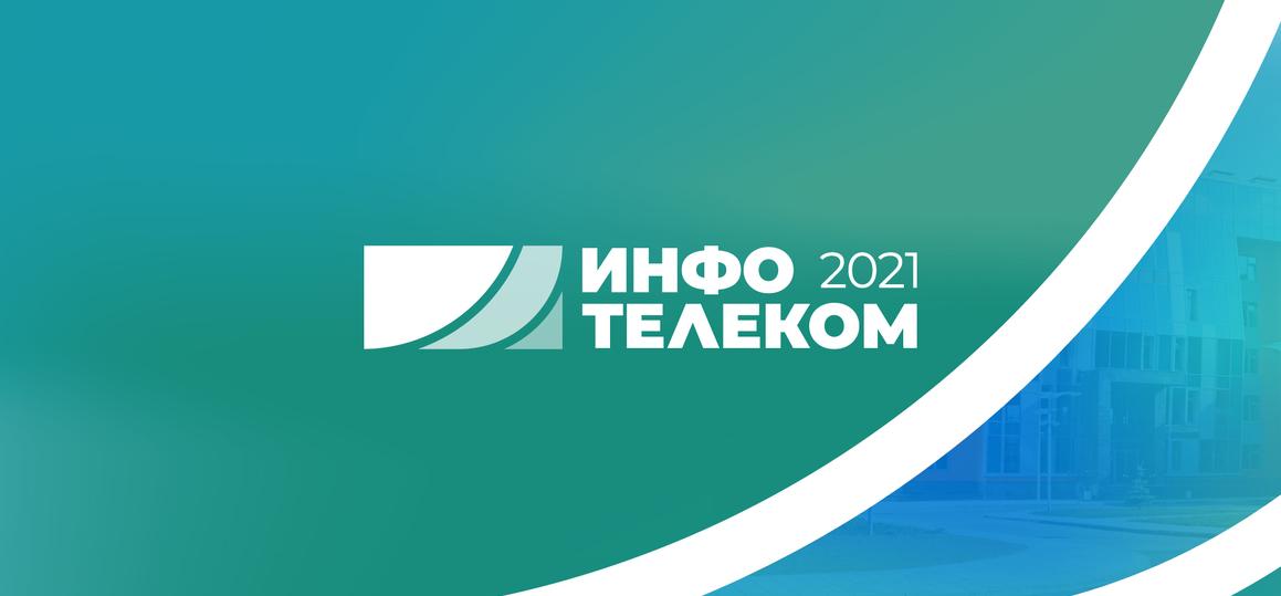 Итоги отборочного этапа олимпиады «Инфотелеком-2021»