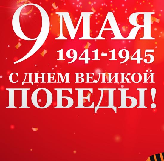 Онлайн-концерт СПбГУТ ко Дню Победы