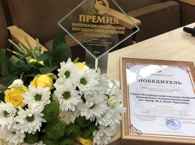СПбГУТ – победитель премии EEUA 2021