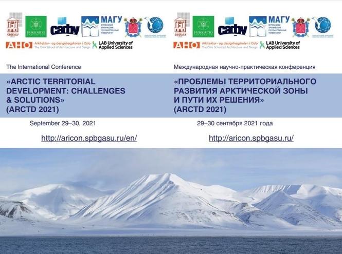СПбГУТ принял участие в Международной конференции ARCTD 2021