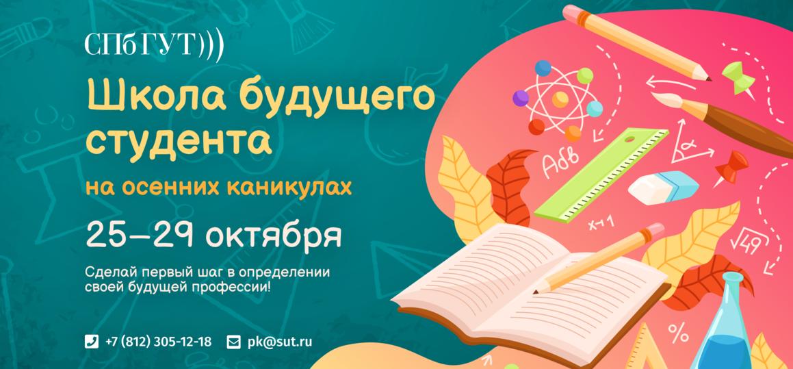 Регистрируйся в Школу будущего студента!