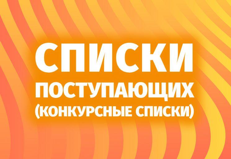 sut-slider-priem2020-lists-news (1)