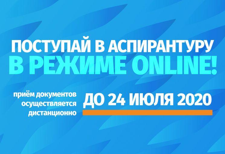 sut-slider-priem-asp2020-news