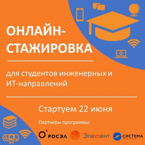 stajirovka_roselektronika