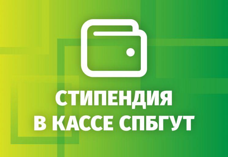 sut-news-stip2020