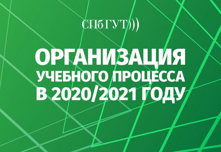 sut-slider-studorg2020-news