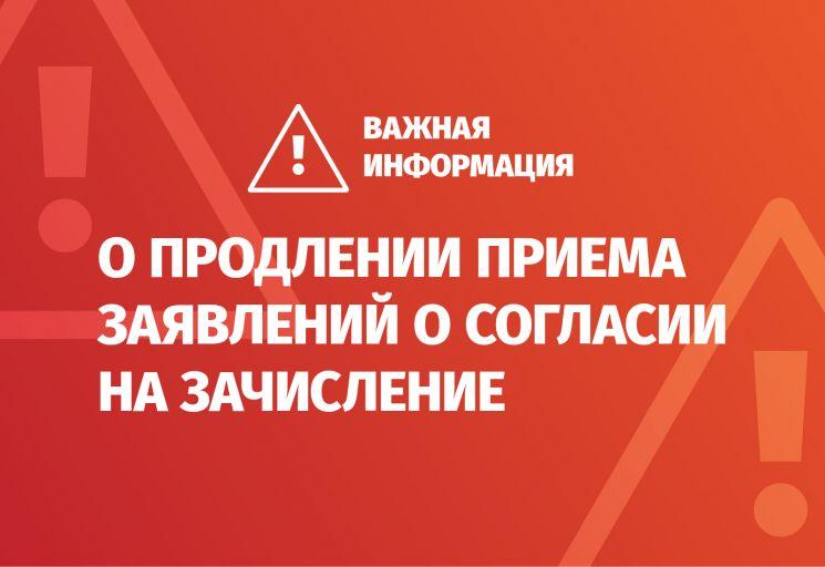 sut-slider-priem2020-danger-news