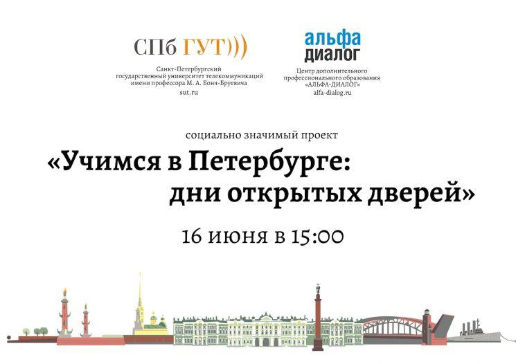 Учимся в Петербурге дни открытых дверей__СПбГУТ
